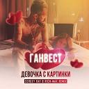 Ганвест - Девочка с картинки Sergey Raf Rich Max Radio Remix