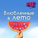 Влюбленные в лето