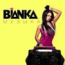 Бьянка - Бьянка музыка