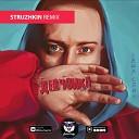 Леша Свик - Девчонка (Struzhkin Remix)