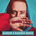 Музыка В Машину 2020 - Леша Свик Девчонка Rakurs Ramirez Remix