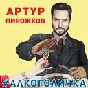 #Алкоголичка