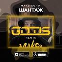 Макс Корж - Шантаж (GNTLS Radio Mix)