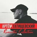 Artyom - Lyubovi Cruce cem gerain