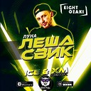 Леша Свик - Луна Ice XM Radio Edit
