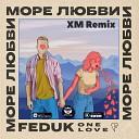 Feduk - Feduk - Море Любви (XM Remix)