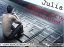 Julia - Зависимость от Соц Сетей