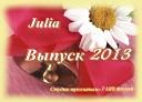 Julia - Выпуск 2013