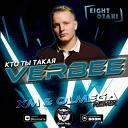 Verbee - Кто Ты Такая (XM & Olmega Remix)