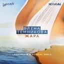 Lavrushkin NitugaL - Zivert Fly Lavrushkin NitugaL Radio mix