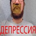 Михаил - Депрессия