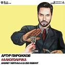 Артур Пирожков - Алкоголичка Andrey Vertuga Dj ZeD Reboot Radio Edit