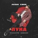 Леша Свик - Луна (shnaps remix)