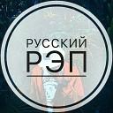 Русский реп