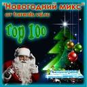Дед Мороз - Это Новый год