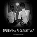 не навсегда feat EVA - Навечно