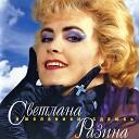 Diskoteka 80 - 90 H Russkij Svetlana Razin