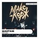 Макс Корж - Шантаж (remix) [topmuzon.com]