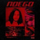 noego - Иди сюда