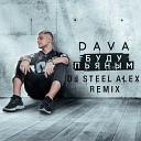 Dava - Буду пьяным Dj Steel Alex Remix Radio Edit