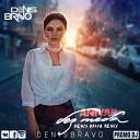 Anivar - Без Тебя (Denis Bravo Radio Edit)
