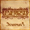 Everlast - Твой Враг