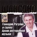 Шансон Эксклюзив.Золотая колле