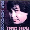 BORYA TOHTAHUNOV - GORIT SVECHA