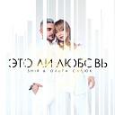 Shir Ольга Сацюк - Это ли любовь