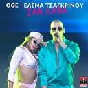 OGE Elena Tsagkrinou - San Lava