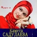 аза - Дорожка