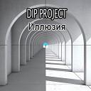 Инфинити ft DIP Project - все иллюзия