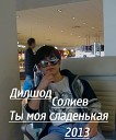 Дилшод Солиев - Ты Моя Сладенькая