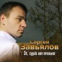 Завьялов С - Доля арестанта