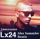 Lx24 - Уникальная Alex Samoylov Remix