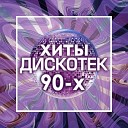 Хиты Дискотек 90-х