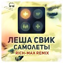 Леша Свик - Самолеты Mikis Remix