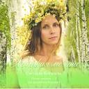 Хрупкая мечта (Песни-притчи 4) (2011,  8 альбом)