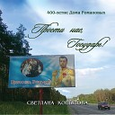 Прости нас, Государь! (400-летие Дома Романовых) (2013, 12 альбом)