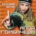 Алла Горбачева - Я по тебе скучаю очень
