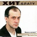 Черный - Гришка Распутин