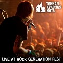 Live At Rock Generation Fest
