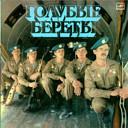 армейские песни - караван