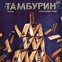 Группа Тамбурин - Поставь пластинку