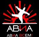 Группа АВИА - Урок русского языка часть I До свидания