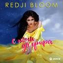 Redji Bloom - С ночи до утра
