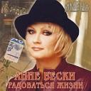 Анне Вески - Я свободна