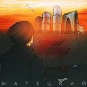 Жатецкий - Давай за любовь