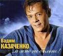 Вадим Казаченко - Борисполь Шереметьево Limited edition