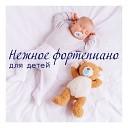Baby Sleep Lullaby Academy - Раннее утро